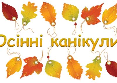 autum_zastavka_kanikuly (1)