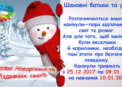 ЗимовіКанікули