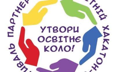 """ФЕСТИВАЛЬ ПАРТНЕРСТВА """"ОСВІТНІЙ ХАКАТОН – 2017"""""""