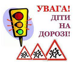 Увага! Діти на дорозі!